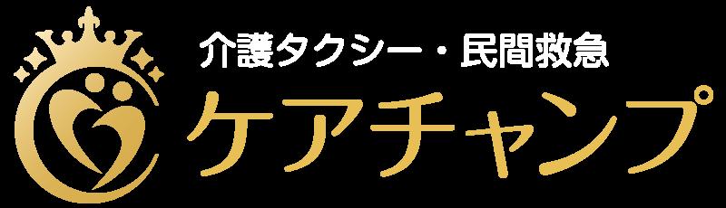 介護タクシー・民間救急 ケアチャンプ