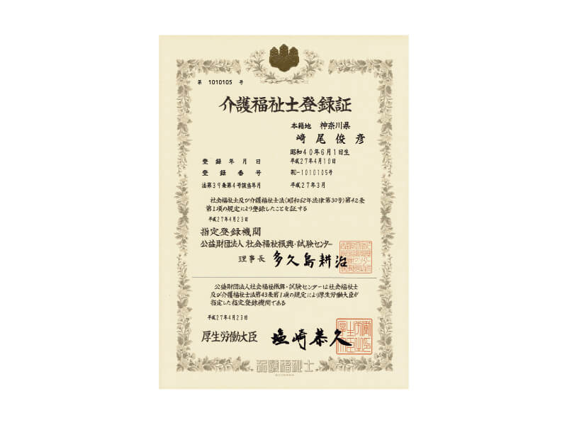 介護福祉士登録証