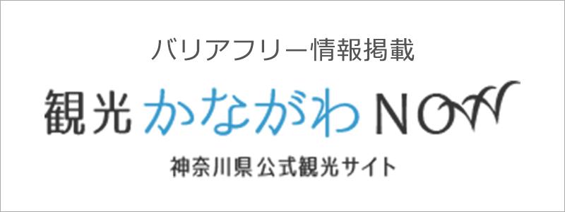 観光かながわNOW 神奈川県公式観光サイト