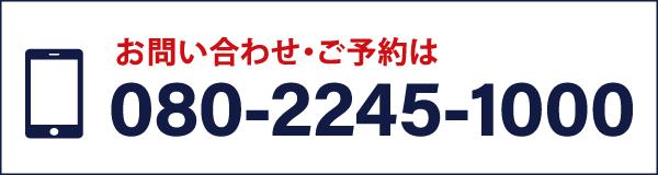 080-2245-1000